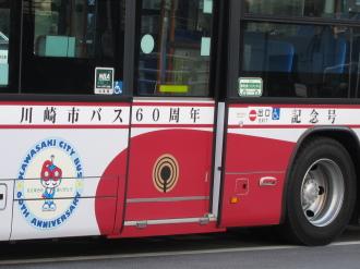 「川崎市バス60周年記念号」