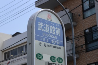 「武道館前」