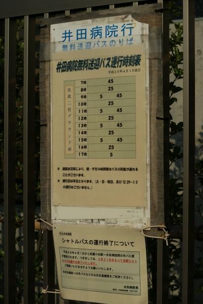 無料シャトルバスの時刻表