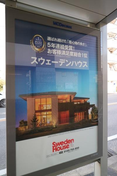 バス停の広告