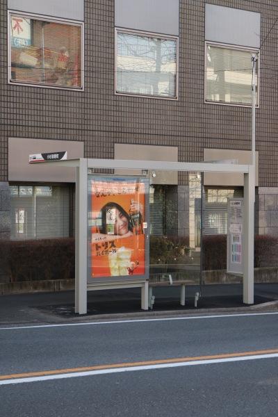 「小杉御殿町」バス停と目の前の「和田ビル」