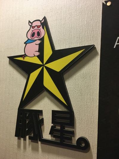 「豚星」のマーク