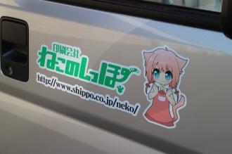 「ねこのしっぽ」社用車のイラスト