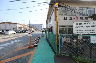 日本通運川崎北物流センター
