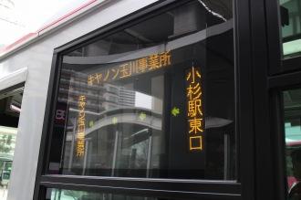 「キヤノン玉川事業所」直行バス