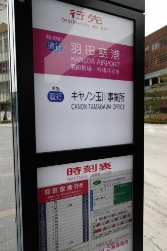 「キヤノン玉川事業所直行」のバス停