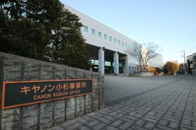 キヤノン小杉事業所