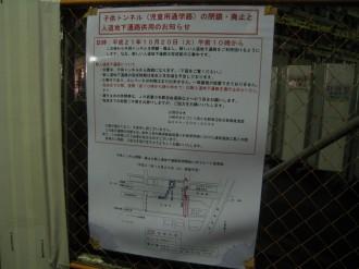 児童用通学路廃止・人道地下通路供用のお知らせ