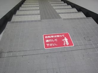スロープ途中の足元