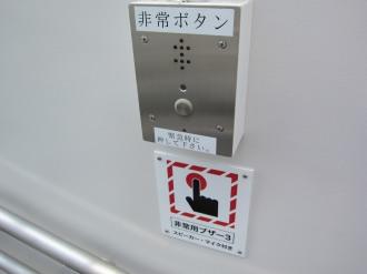 非常用ブザーのボタン