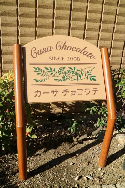 カーサチョコラテ