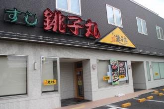 すし銚子丸川崎中原店
