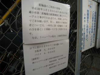 第一駐輪場閉鎖のお知らせ