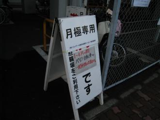 定期専用となった武蔵小杉第一駐輪場