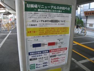 武蔵小杉第一駐輪場の掲示