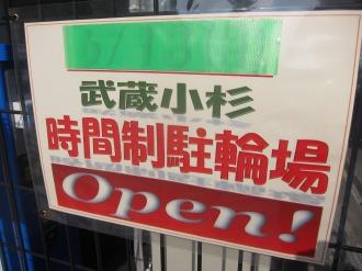 JKSサイクルパーク武蔵小杉のオープン掲示
