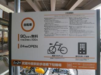 駐輪場の看板