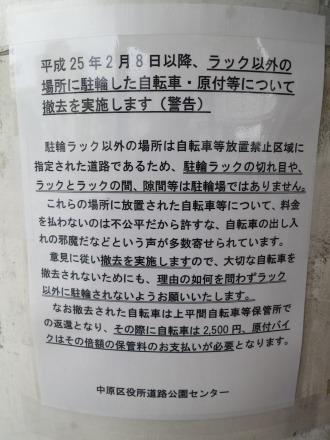 ラック以外の駐輪の撤去に関する警告
