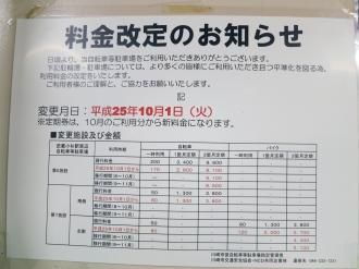 武蔵小杉小杉駅周辺自転車等第 ...