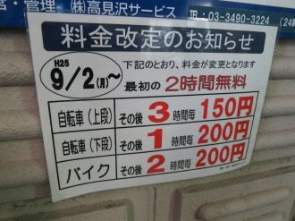 2013年9月2日のイトーヨーカドー駐輪所料金値上げ