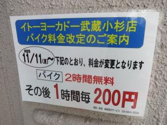 イトーヨーカドー武蔵小杉店バイク駐車場の料金値上げ告知