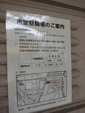 イトーヨーカドー駐輪場の「第5施設」利用誘導の掲示
