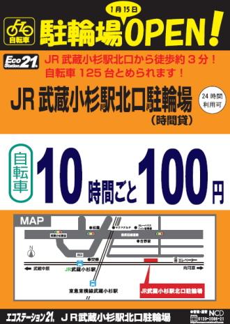 「JR武蔵小杉駅北口駐輪場」の告知