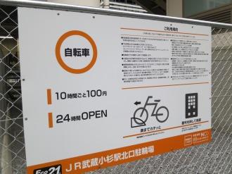 「JR武蔵小杉駅北口駐輪場」の看板