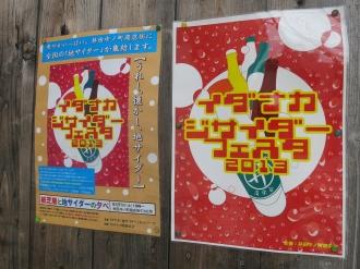 「イダナカ地サイダーフェスタ」のポスター