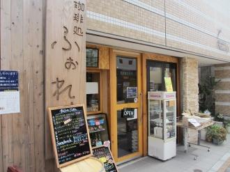 飛び地参加の「フォレストコーヒー小杉サライ通り店」