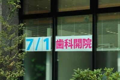 7月1日開院した「関原デンタルオフィス」
