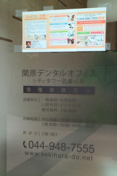 1階に7月1日開院した「関原デンタルオフィス」