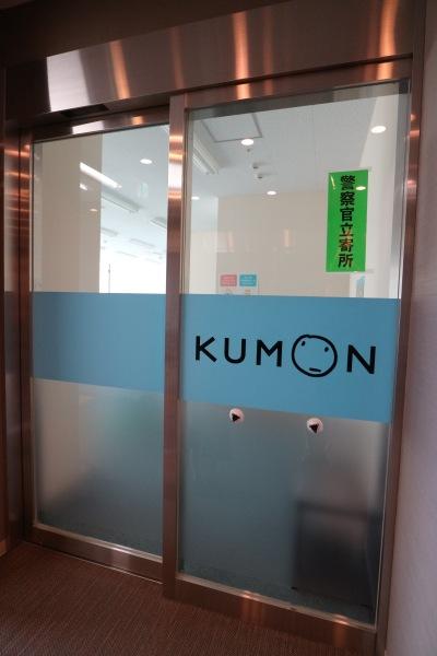 2階に7月開校した「公文式シティタワー武蔵小杉教室」