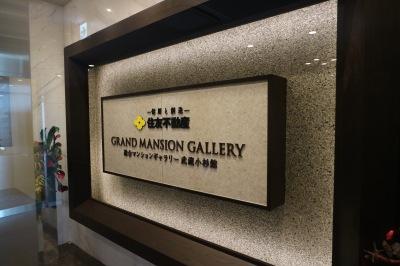 2階に増床オープンした「住友不動産総合マンションギャラリー武蔵小杉館」