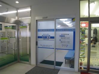 かつての「リバー薬局」(オープン当初)