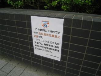 自転車等放置禁止区域と来客用駐輪場の案内
