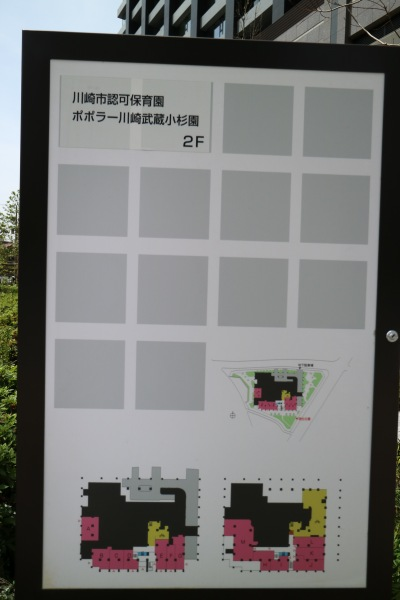 シティタワー武蔵小杉商業施設案内板