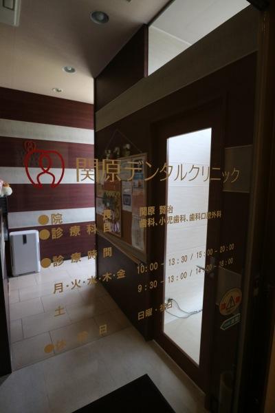 「関原デンタルクリニック」