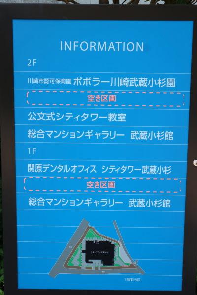 シティタワー武蔵小杉のテナント案内板
