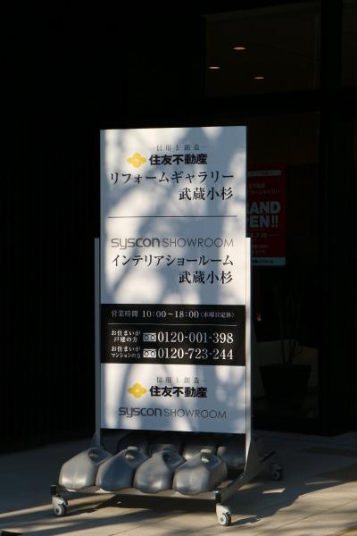 住友不動産リフォームギャラリー武蔵小杉