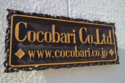 「ココバリ」の看板