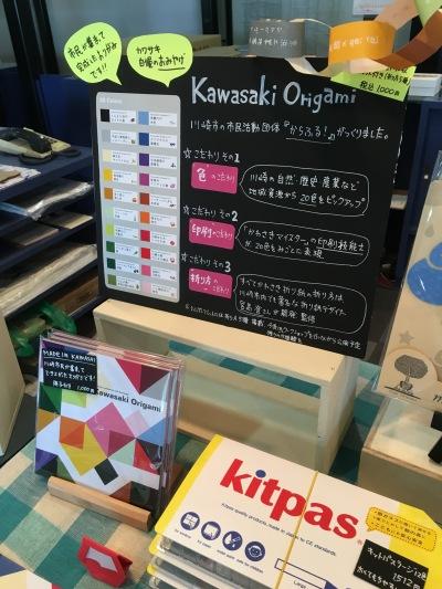 川崎市市民ミュージアムのミュージアムショップにおける「Common Life」出店
