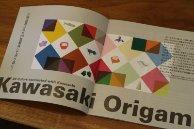 「かわさき折り紙」の20色
