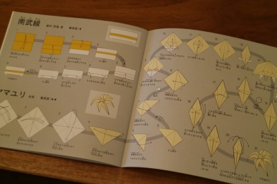 「かわさき折り紙」の折り方