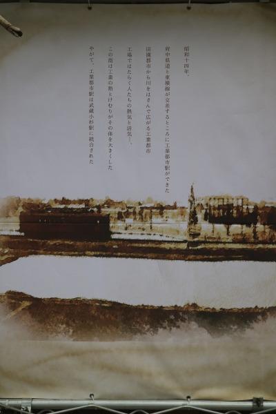 台座に描かれた武蔵小杉の歴史「昭和14年」