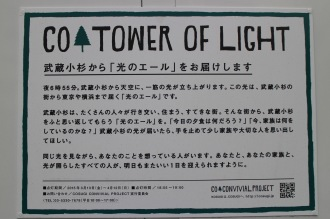 「COSUGI TOWER OF LIGHT」のご案内