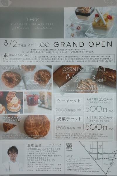 「L'ATELIER HIRO WAKISAKA」オープンのお知らせ