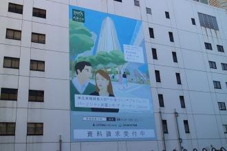SIA武蔵小杉ビルに設置された「パークシティ武蔵小杉 ザ ガーデン」の広告