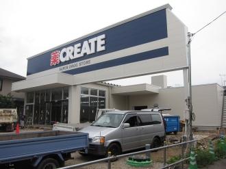 建設中のクリエイト川崎小杉陣屋町店