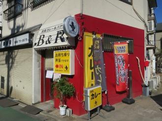 武蔵小山の「B&R」